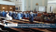 Депутатите отхвърлиха дневния ред за работа на парламента, заседанието беше прекратено