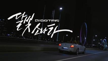 Bigstar - Moonlight Sonata - Official Music Video + Бг Превод