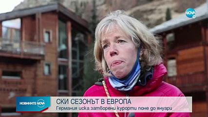 СКИ СЕЗОНЪТ В ЕВРОПА: Германия иска курортите да затворят поне до януари
