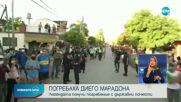 Десетки хиляди изпратиха Марадона в последния му път