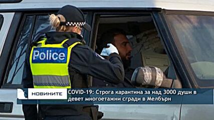 COVID-19: Задължителна карантина за над 3000 живущи в девет многоетажни сгради в Мелбърн