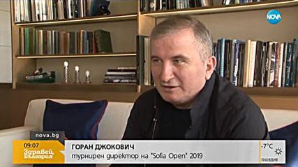 ПРЕДИ СТАРТА НА SOFIA OPEN 2019: Какво е общото между тениса в България и Монако?