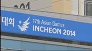 Южна Корея в трескава подготовка за Азиатските игри