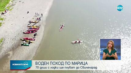 ВОДЕН ПОХОД: 70 души с лодки ще плуват до Свиленград