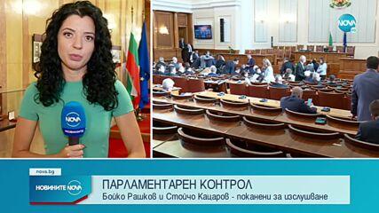ПАРЛАМЕНТАРЕН КОНТРОЛ: Рашков и Кацаров са поканени за изслушване