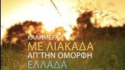 Kostas Doxas - Happy Day - Official Audio Release 2015
