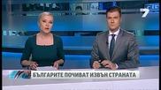 Пореден гаф в рекламата на България!