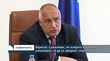Борисов: Съжалявам, че младите хора бяха използвани, за да се завърнат стари лица