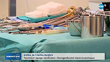 Чакащи за белодробна трансплантация излязоха на протест