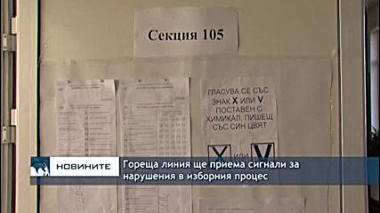 Гореща линия ще приема сигнали за нарушения в изборния процес