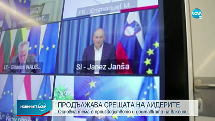 Заседанията на лидерите на страните от ЕС продължават