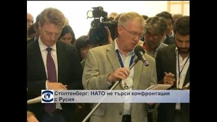 Столтенберг: НАТО не търси конфронтация с Русия