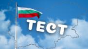 Кажи ни за кой град говорим и ще ти кажем до колко познаваш България!