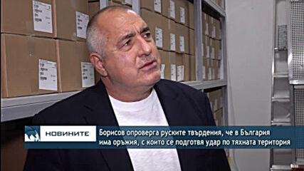 Борисов опроверга руските твърдения, че в България има оръжия, с които да удари по тяхната територия