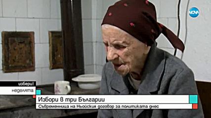 Избори в три Българии: Съвременница на Ньойския договор за политиката днес