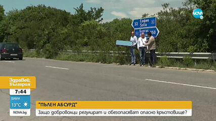 """""""ПЪЛЕН АБСУРД"""": Защо доброволци регулират и обезопасяват кръстовище"""