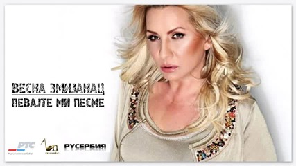 Vesna Zmijanac- Pevajte mi pesme