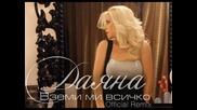 Даяна - Вземи ми всичко Official Remix