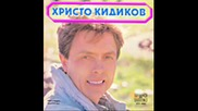 Христо Кидиков - Щедро време - 1977