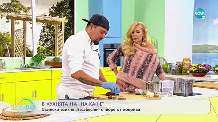 """Рецептата днес: Свински език в """"Есцабецхе"""" с пюре от коприва"""