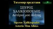 *bg* Спирос Халикопулос - Звезди мой, скитници Spyros Xalikiopoulos - Asteria Mou Alhtes