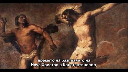 Исус бил разпнат през 1086 г. в Константинопол (превод)