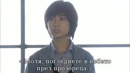 Бг Субс - Ikemen Desu Ne - E08 - 2/2