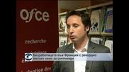 Безработицата във Франция с рекордно високо равнище за септември