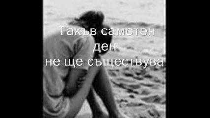 System Of A Down - Lonely Day Превод