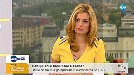 Експерт за теча на информация от НАП: Не вярвам, че Кристиян е виновен