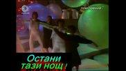 Лили Иванова - Остани тази нощ - субтитри