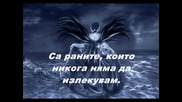 (превод) Брус Дикинсън - Акустична Песен