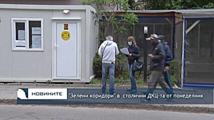 """""""Зелени коридори"""" в столични ДКЦ-та от понеделник"""
