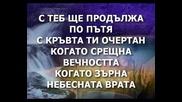Veneta Glavcheva - Tebe Obicham