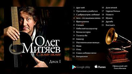 Олег Митяев - Самое-самое( Первая часть)