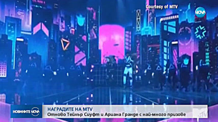 Наградите на MTV: Тейлър Суифт и Ариана Гранде с най-много призове