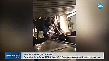 19 души остават в болница след инцидента с ескалатор в Рим