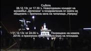 Новини за 03.12.13
