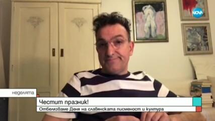 Васил Василев-Зуека и Алекс Сърчаджиева с поздрав за 24-ти май