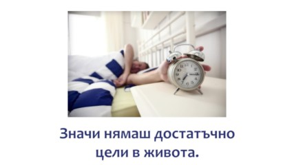 Kак да се събудиш сутрин качествено? Хитринки, които помагат!