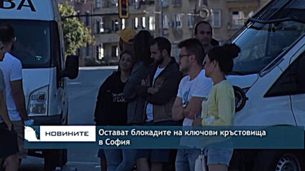 Остават блокадите на ключови кръстовища в София