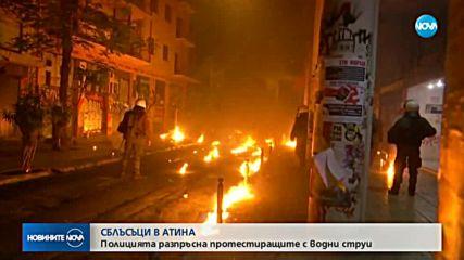 СБЛЪСЪЦИ В АТИНА: Полицията разпръсна протестиращите с водни струи