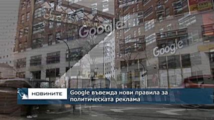 Интернет гигантът Гугъл въвежда нови правила за политическата реклама