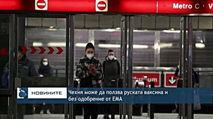Чехия може да ползва руската ваксина и без одобрение от ЕМА