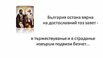 Химн на светите братя Кирил и Методий - караоке