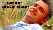 Премиера 2013 Изхода Ти Посочвам превод - Xaris Anthis - Sou Deixno Tin Eksodo