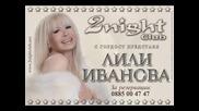 Лили Иванова - Нямо кино