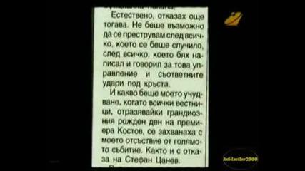 Диагноза И Георги Ифандиев 24.7.08