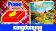 Kingdomino - ревю на настолна игра