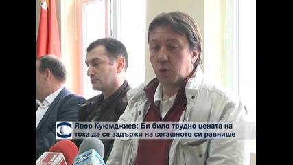 Според Явор Куюмджиев цената на тока трудно ще се задържи на сегашното ниво